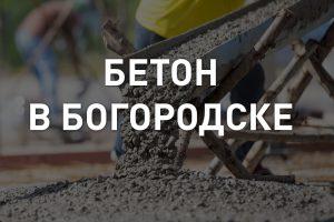 Купить бетон в Богородске с доставкой