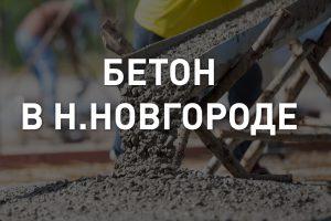 Бетон с доставкой в Нижнем Новгороде