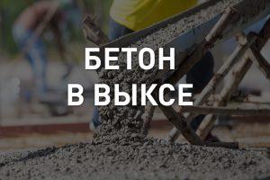 Бетон с доставкой в Выксе