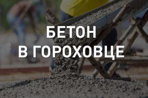 Бетон с доставкой в Гороховце