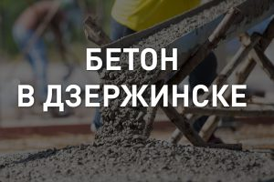 Купить бетон с доставкой в Дзержинске