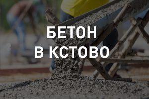 Купить бетон с доставкой в Кстово