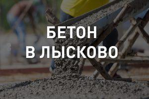 Купить бетон с доставкой в Лысково